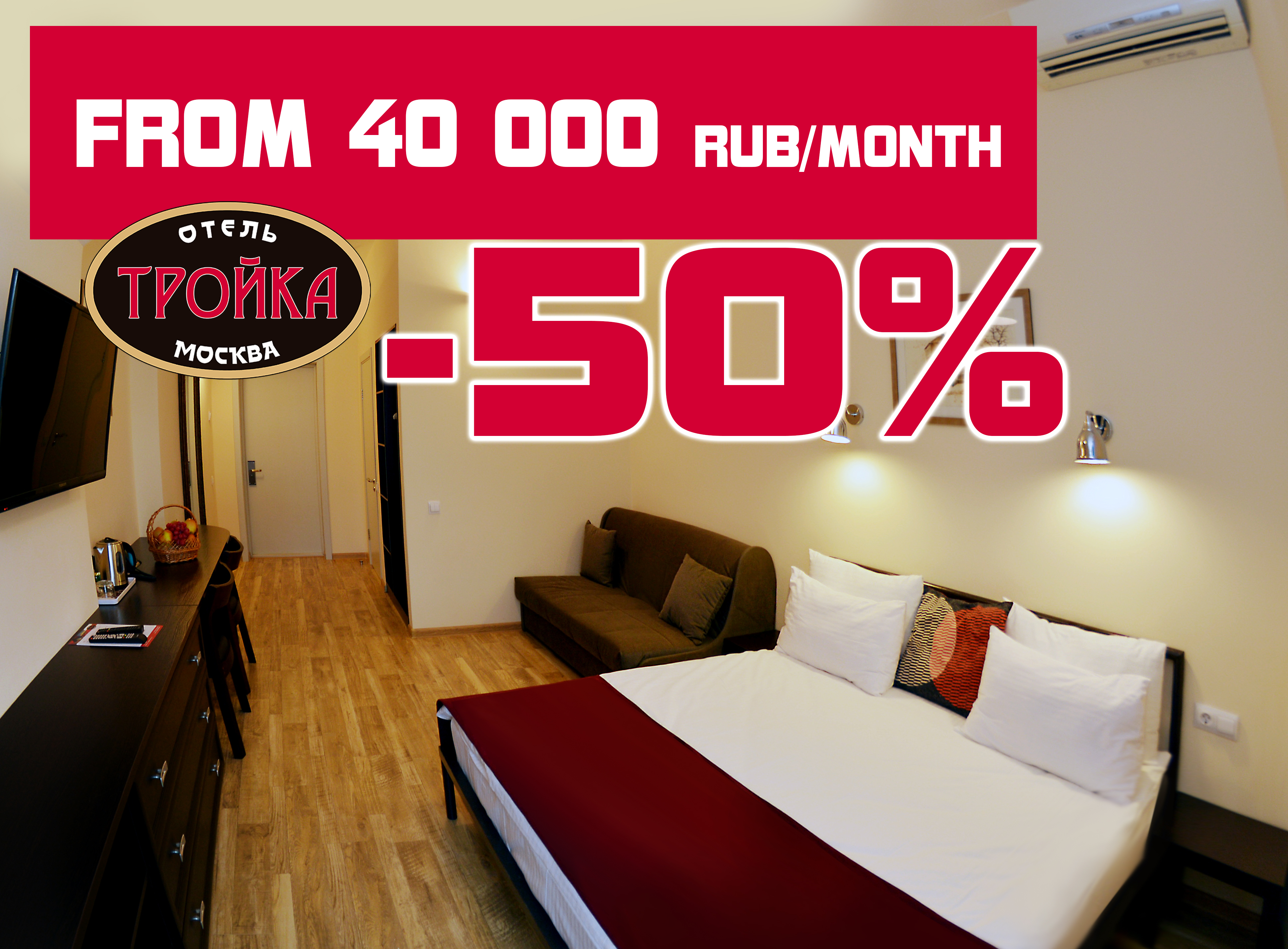Rooms hotels Troyka